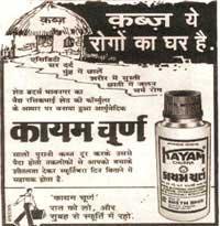 Advertisements of herbal produ