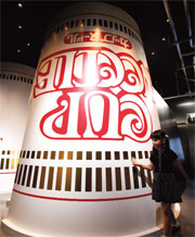 Cup noodle gets museum