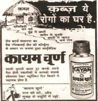 Advertisements of herbal produ