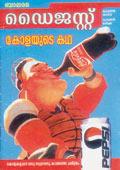 Balarama Digest: Kid stuff?