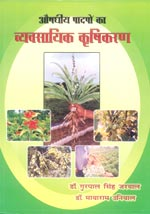 Book review: Commercial cultivation of medicinal plants