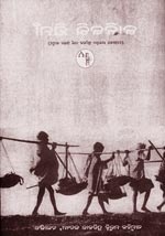 Migrate they must: Janikari Jima
