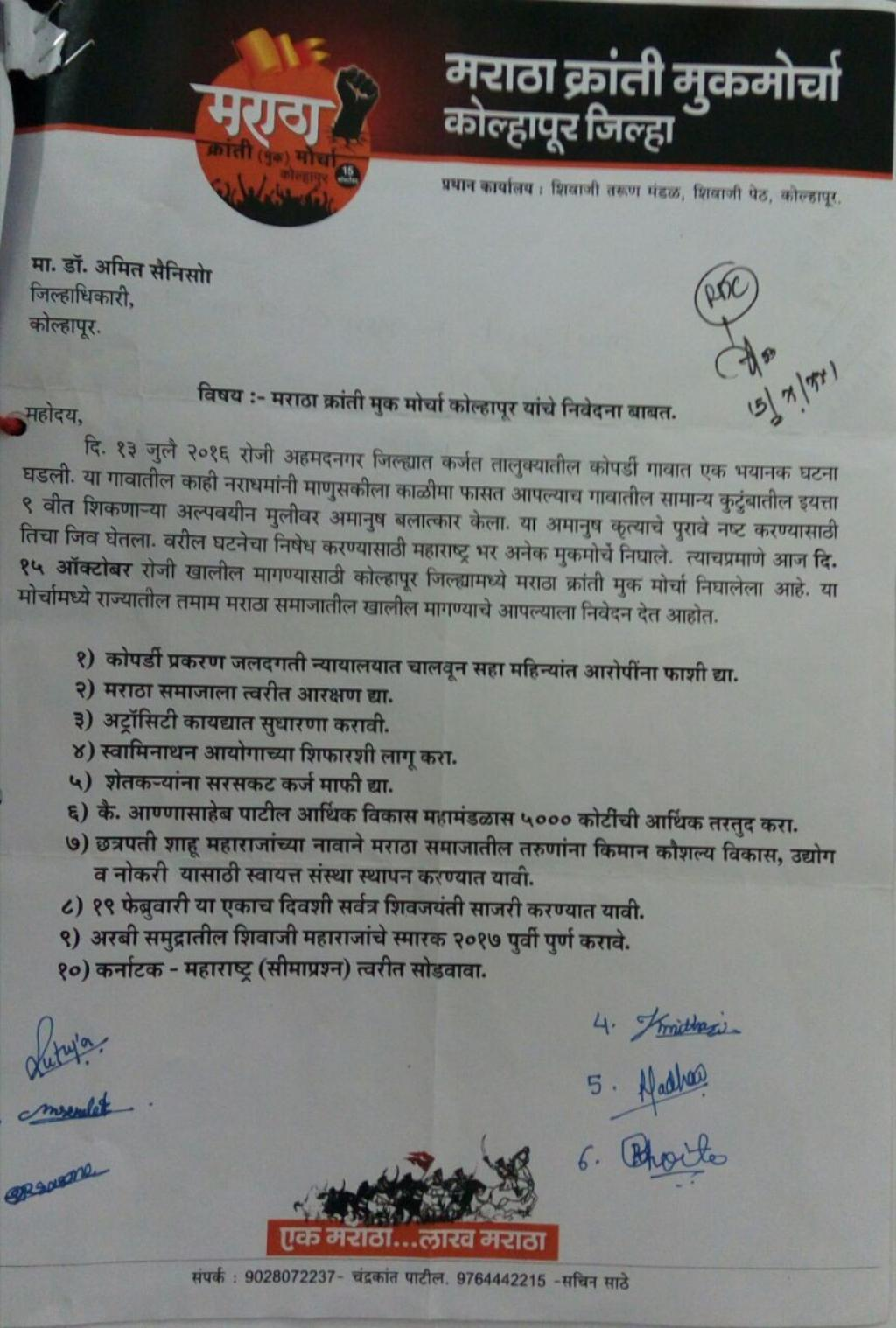 A copy of the the list of demands submitted by the Maratha protesters to the Kolhapur district collector.