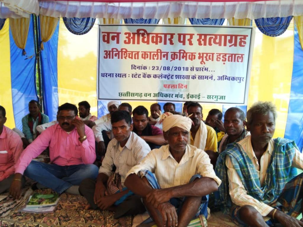 23 अगस्त से भूख हड़ताल पर बैठे ग्रामीणों की मांग है कि वनाधिकार कानून लागू किया जाए