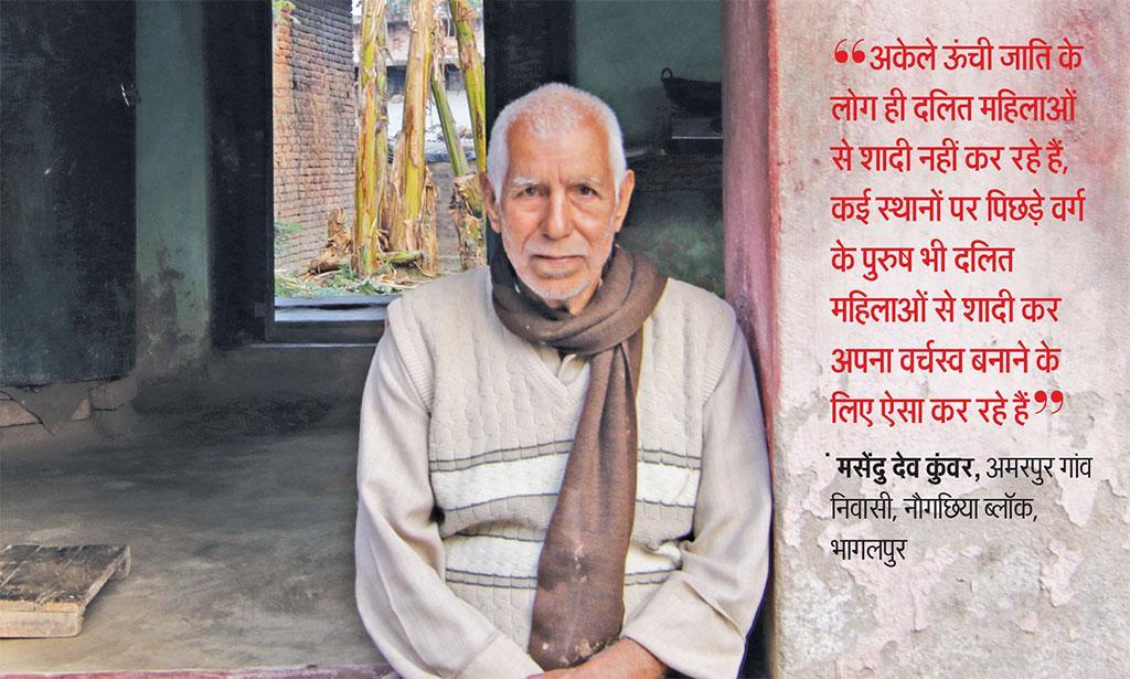 मसेंदु देव कुंवर, अमरपुर गांव निवासी, नौगछिया ब्लॉक, भागलपुर