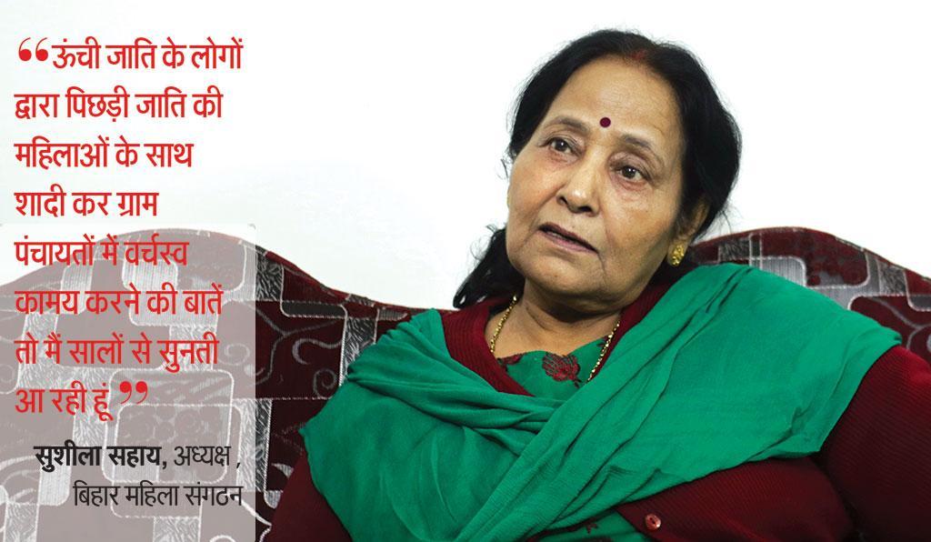 सुशीला सहाय, अध्यक्ष, बिहार महिला संगठन