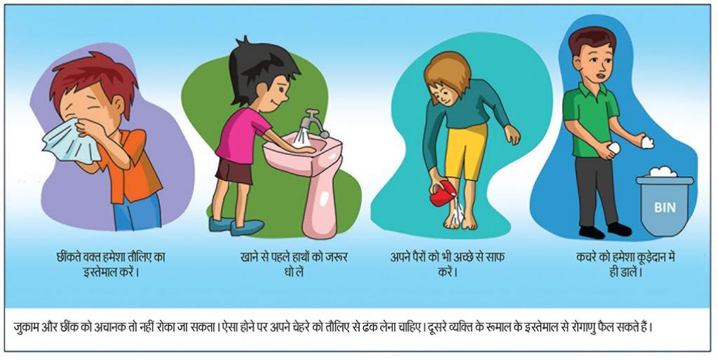 जुकाम और छींक को अचानक तो नहीं रोका जा सकता। ऐसा होने पर अपने चेहरे को तौलिए से ढंक लेना चाहिए। दूसरे व्यक्ति के रूमाल के इस्तेमाल से रोगाणु फैल सकते हैं।