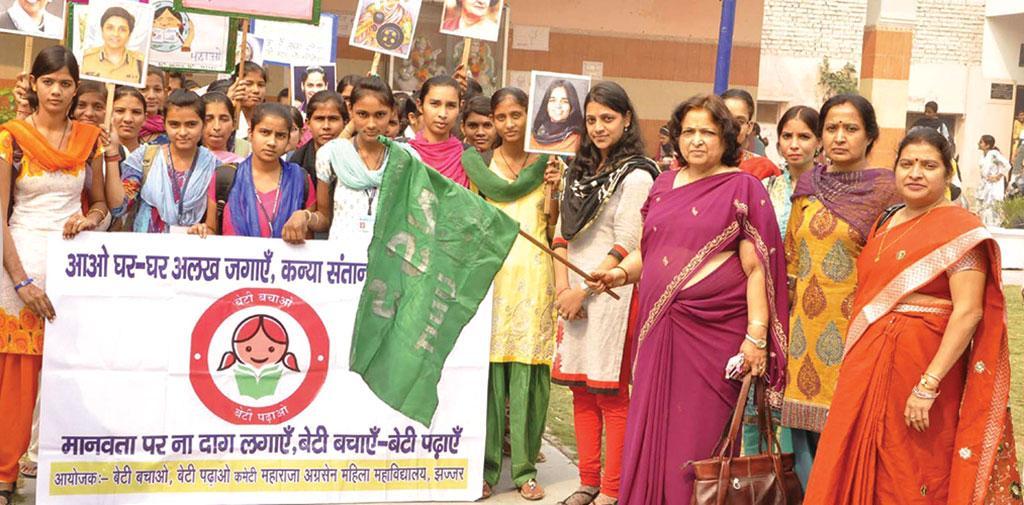 महिलाओं के कल्याण के लिए  शुरू की गई विभिन्न याेजनाओं की स्थिति मौजूदा सरकार के कार्यकाल में खराब हुई है (सौजन्य: अग्रसेन महिला महाविद्यालय)
