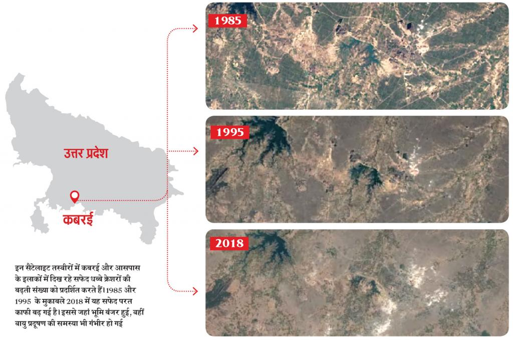 इन सैटेलाइट तस्वीरों में कबरई और अासपास के इलाकों में दिख रहे सफेद धब्बे क्रेशरों की बढ़ती संख्या को प्रदर्शित करते हैं। 1985 और 1995  के मुकाबले 2018 में यह सफेद परत काफी बढ़ गई है। इससे जहां भूमि बंजर हुई, वहीं वायु प्रदूषण की समस्या भी गंभीर हो गई