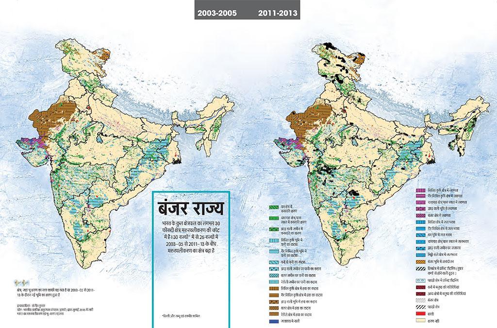 स्रोत: भारतीय अंतरिक्ष अनुसंधान संगठन (इसरो) द्वारा जुलाई 2016 में जारी भारत का मरुस्थलीकरण एवं भू-क्षरण एटलस