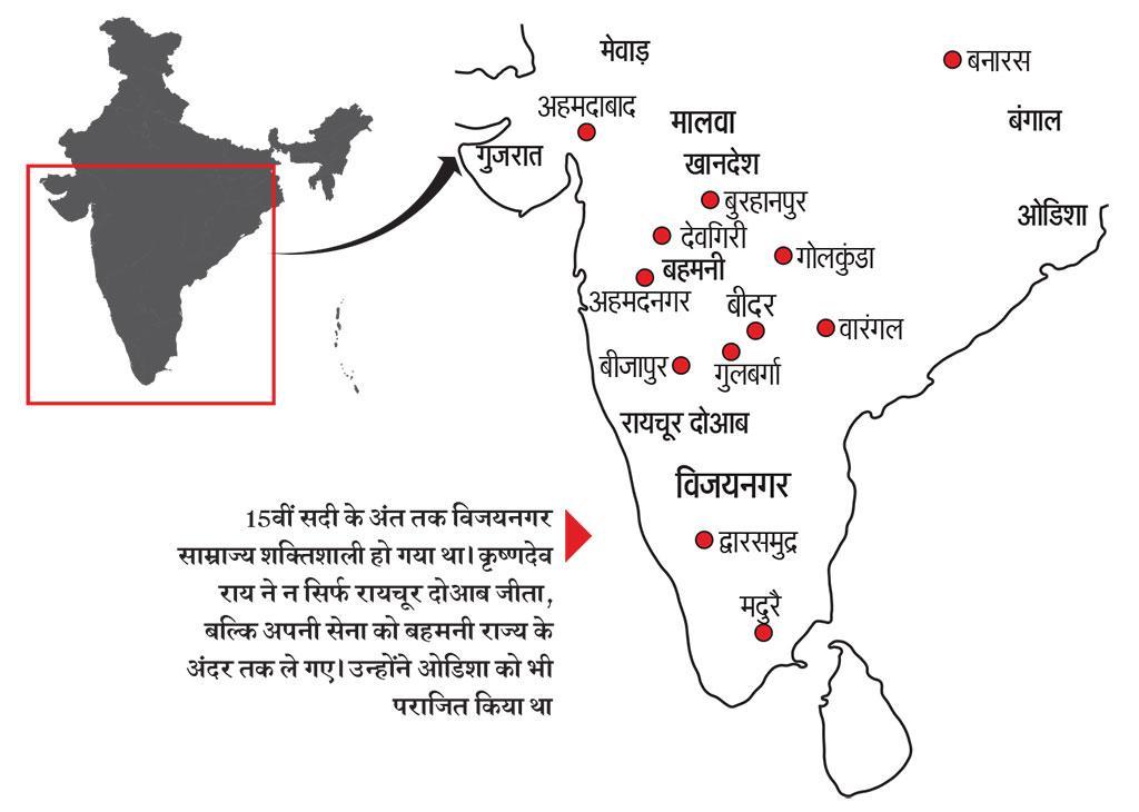 15वीं सदी के अंत तक विजयनगर साम्राज्य शक्तिशाली हो गया था। कृष्णदेव राय ने न सिर्फ रायचूर दोआब जीता, बल्कि अपनी सेना को बहमनी राज्य के अंदर तक ले गए। उन्होंने ओडिशा को भी पराजित किया था
