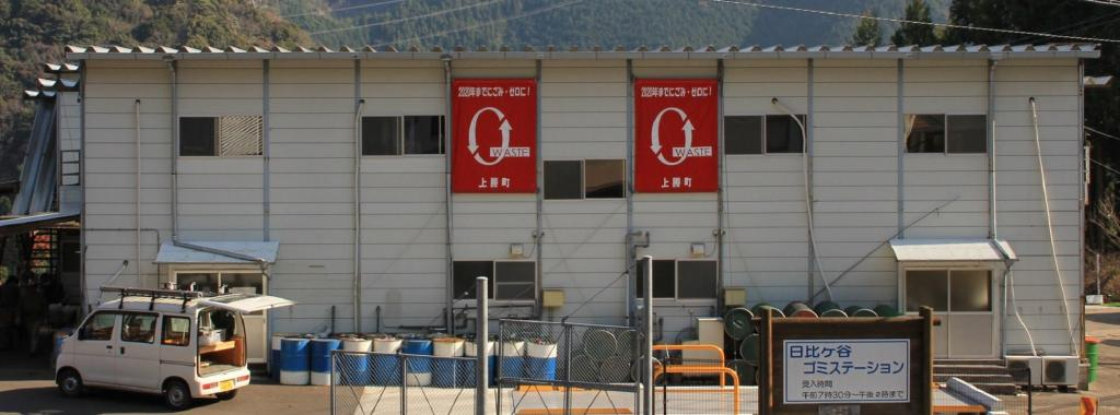 Ten zero-waste cities: Kamikatsu, Japan's zero-waste miracle town