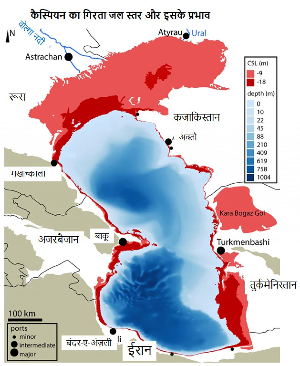कैस्पियन का गिरता जल स्तर और इसके प्रभाव