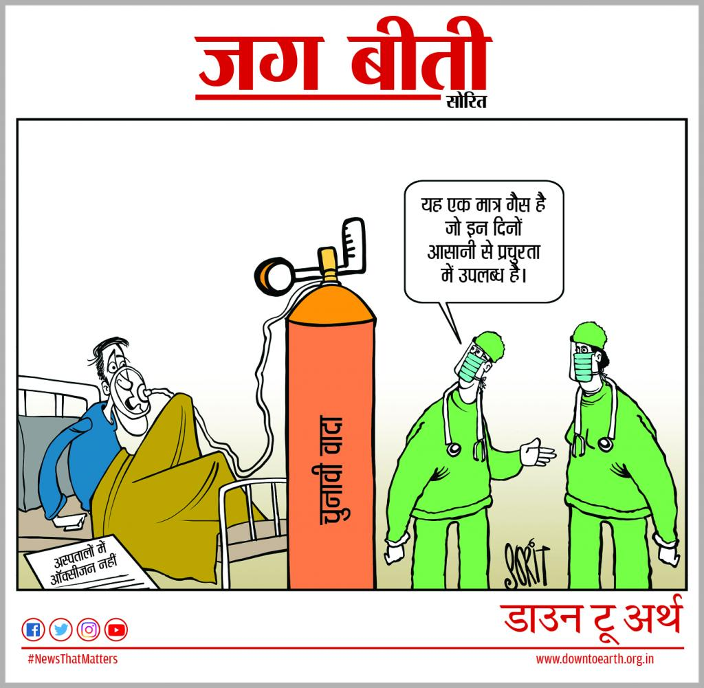 Photo : DTE Cartoon