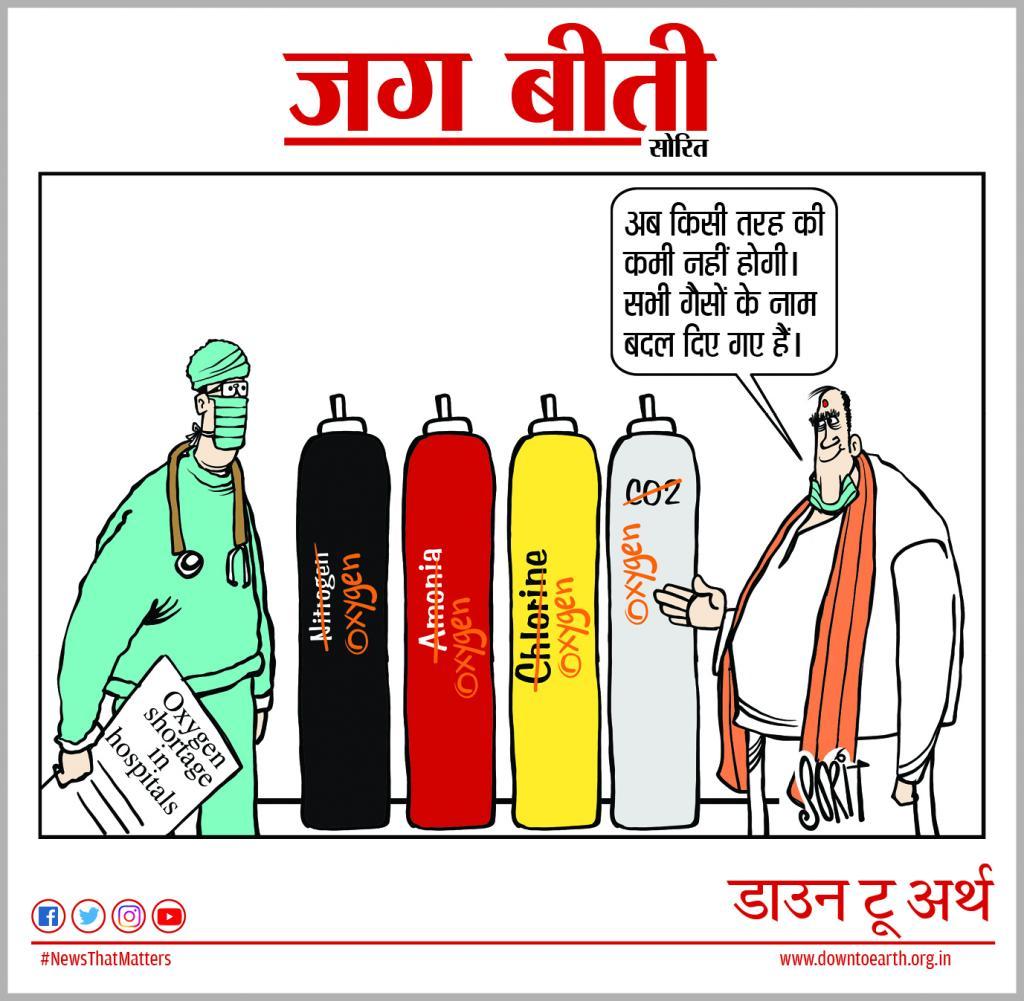 Cartoon :  Sorit