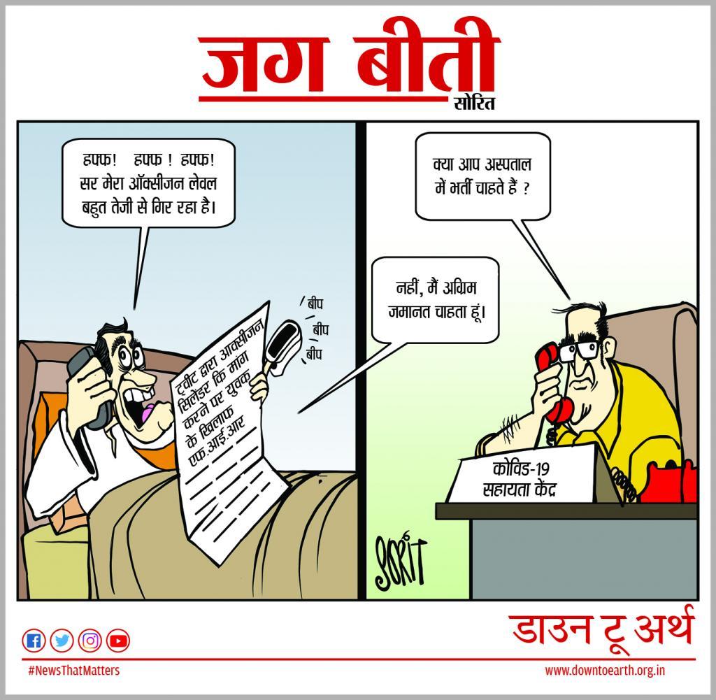 Cartoon By Sorit