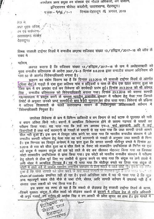 The report prepared by Manoj Chandran.