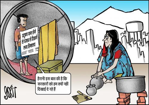 जग बीती: हिमालय बनाम गरीबी