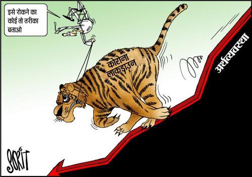 जग बीती: कोरोना लॉकडाउन बनाम अर्थव्यवस्था