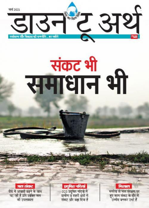 DTE-hindi