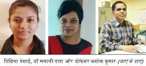 दिग्निया देसाई, मनाली दत्ता और अशाेक कुमार (बाएं से दाएं)