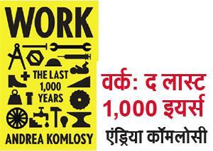 वर्क: द लास्ट 1,000 इयर्स - एंड्रिया कॉमलोसी