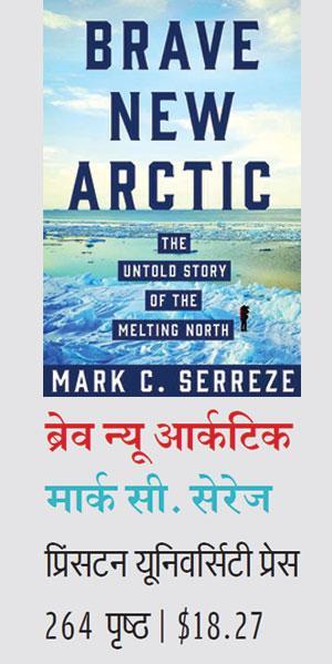 ब्रेव न्यू आर्कटिक मार्क सी. सेरेज प्रिंसटन यूनिवर्सिटी प्रेस 264 पृष्ठ | $18.27