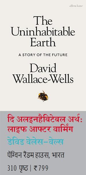 दि अलइनहैबिटेबल अर्थ: लाइफ आफ्टर वार्मिंग डेविड वेलेस-वेल्स पेंग्विन रैंडम हाउस, भारत 310 पृष्ठ | Rs 799