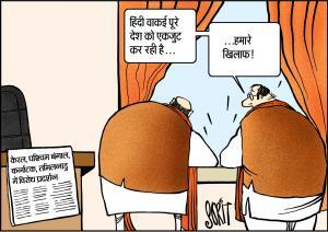 जग बीती: हिंदी की राजनीति!