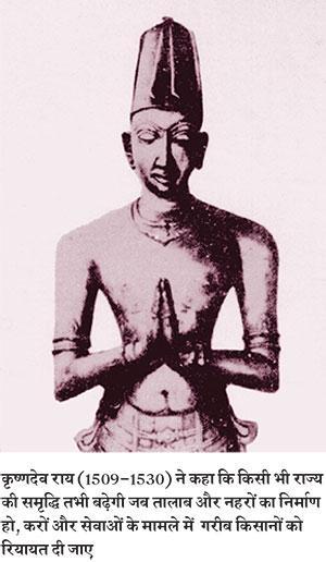 कृष्णदेव राय (1509-1530) ने कहा कि किसी भी राज्य की समृद्धि तभी बढ़ेगी जब तालाब और नहरों का निर्माण हो, करों और सेवाओं के मामले में  गरीब किसानों को रियायत दी जाए