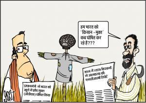 जग बीती: किसान मुक्त भारत!
