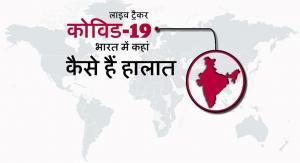 कोरोना लाइव ट्रैकर: भारत में एक लाख के पार पहुंचे संक्रमण के मामले, अब तक 39,173 हो चुके हैं ठीक