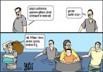 जग बीती: और भी कई राज्यों में हैं कश्मीर जैसे हालात!