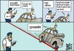 जग बीती: अर्थव्यवस्था का चालान!