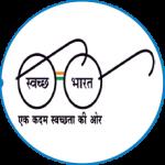 स्वच्छ भारत मिशन