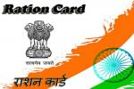 क्या है एक राष्ट्र, एक राशन कार्ड योजना