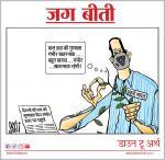 जग बीती: वायु प्रदूषण की चिंता!