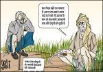 जग बीती: किसान की आमदनी तो दोगुनी हो गई समझो!