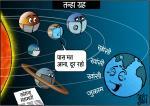 जग बीती: कोराना महामारी