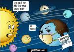 जग बीती: पृथ्वी दिवस