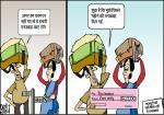 जग बीती: नौकरी पर जाएं या घर?