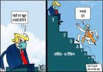 जग बीती: आगे बढ़ता भारत!