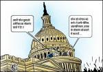 जग बीती: खतरे में अमेरिका का लोकतंत्र!